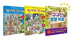 공부가 쉬워지는 놀이책 1~3권 세트