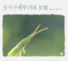 섬서구메뚜기의 모험