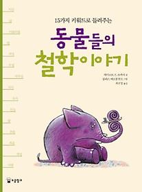 (15가지 키워드로 들려주는)동물들의 철학 이야기