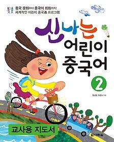 신나는 어린이 중국어 2 - 교사용 지도서