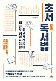 초서(抄書) 독서법 :읽고 가려 뽑아 내 글로 정리하는 힘