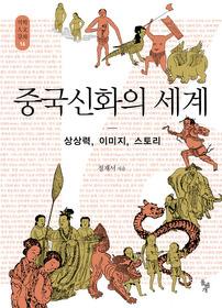 중국신화의 세계
