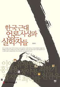 한국 근대 언론 사상과 실학자들