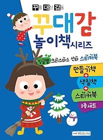 징글벨 크리스마스 산타 스티커북