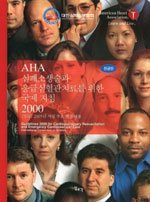 AHA 심폐소생술과 응급심혈관 치료를 위한 국제 지침 2000