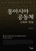 동아시아 공동체