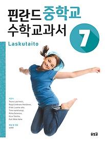 """<font title=""""핀란드 중학교 수학교과서 Laskutaito 7 (2017년용)"""">핀란드 중학교 수학교과서 Laskutaito 7 (2...</font>"""