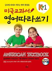 미국교과서 영어따라쓰기 K1