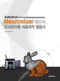 """<font title=""""Meshmixer 베이직 3D프린터용 제품제작 활용서"""">Meshmixer 베이직 3D프린터용 제품제작 활...</font>"""