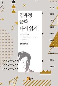 김유정 문학 다시 읽기