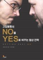고집불통의 NO를 YES로 바꾸는 협상 전략