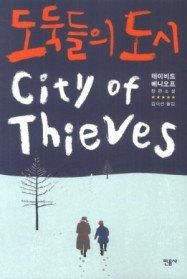 도둑들의 도시