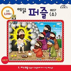 예수부활 퍼즐 (12조각/소/빨강)