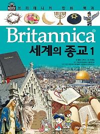 (Britannica)세계의 종교. 1