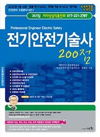 2021 전기안전기술사 200점