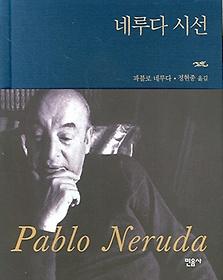 네루다 시선