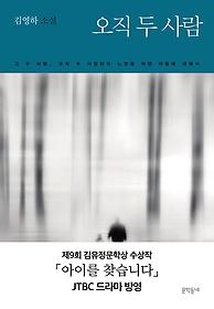 오직 두 사람 : 김영하 소설 이미지