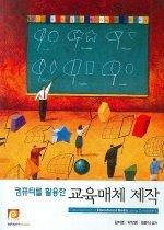 교육매체 제작