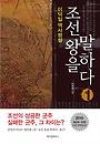 조선 왕을 말하다 : 이덕일 역사평설(초판5쇄)/25