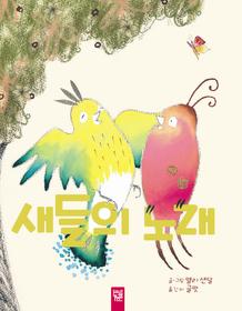 새들의 노래