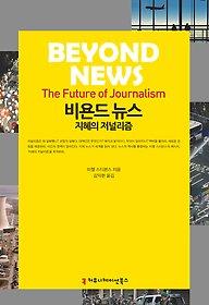 비욘드 뉴스, 지혜의 저널리즘