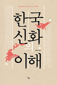 한국신화의 이해
