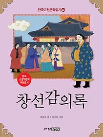 한국 고전문학 읽기 40 - 창선감의록
