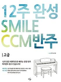 12주 완성 CCM반주 스마일 CCM반주 - 고급
