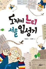 도깨비 느티 서울 입성기