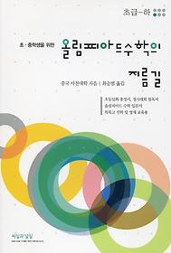 올림피아드 수학의 지름길 초급 (하)
