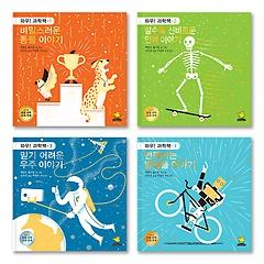 와우! 과학책 시리즈 4권 세트