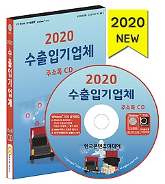 2020 수출입기업체 주소록 CD