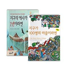 "<font title=""지구가 100명의 마을이라면+지구의 역사가 1년이라면(전2권)"">지구가 100명의 마을이라면+지구의 역사가 ...</font>"