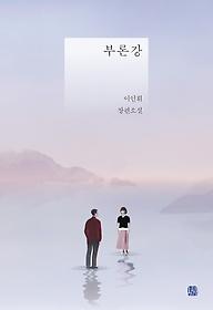 부론강 : 이인휘 장편소설