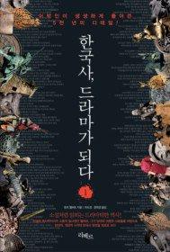 한국사, 드라마가 되다 1