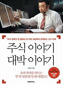 [90일 대여] 주식 이야기 대박 이야기