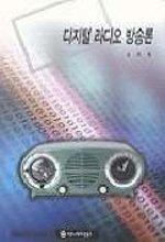 디지털 라디오 방송론