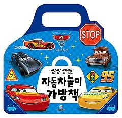 디즈니 씽씽쌩쌩 자동차놀이 가방책