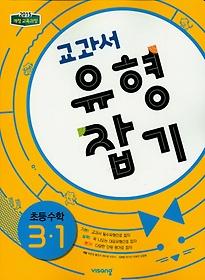 교과서 유형잡기 초등 수학 3-1 (2021년용)