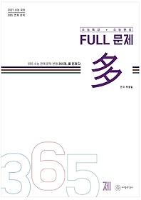FULL 문제 다 365제 국어 (2020)