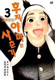 후지야마는 사춘기 3