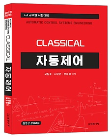 2018 CLASSICAL 자동제어