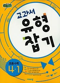 교과서 유형잡기 초등 수학 4-1 (2021년용)