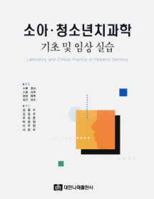 소아·청소년치과학 :기초 및 임상 실습=Laboratory and clinical practice of pediatric dentistry