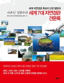 세계 7대 자연경관 견문록