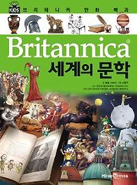 브리태니커 만화 백과 - 세계의 문학
