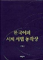 한국어의 시제 서법 동작상 - 보정판