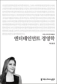 엔터테인먼트 경영학