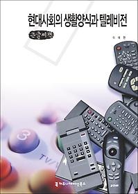"""<font title=""""현대사회의 생활양식과 텔레비전 (큰글씨책)"""">현대사회의 생활양식과 텔레비전 (큰글씨책...</font>"""