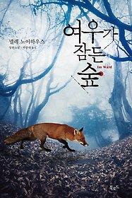 [합본] 여우가 잠든 숲 (전2권/완결)